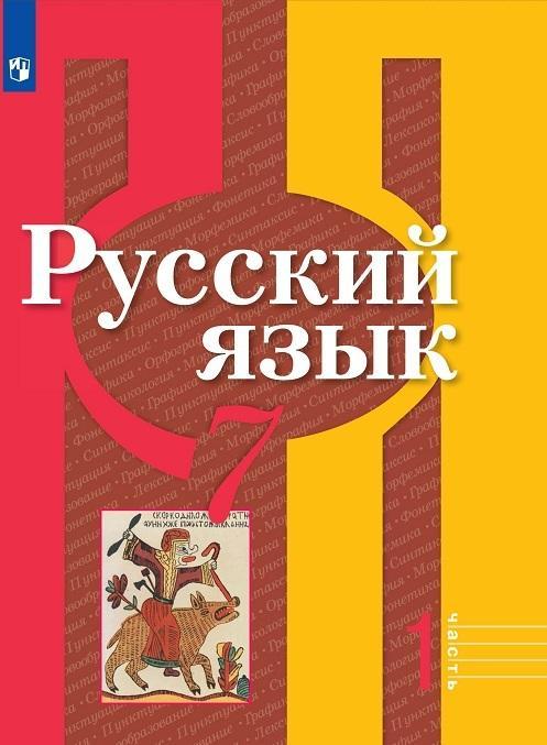 Russkij jazyk. 7 klass. V 2-kh ch. Ch.1