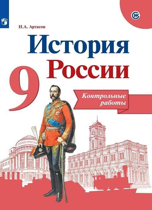 Istorija Rossii. Kontrolnye raboty. 9 klass. Uchebnoe posobie dlja obscheobrazovatelnykh organizatsij