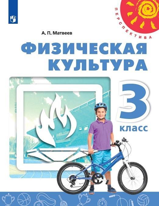 Fizicheskaja kultura. 3 klass