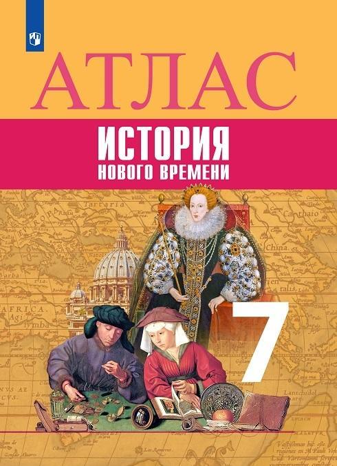 Istorija. Novoe vremja. Atlas. 7 klass