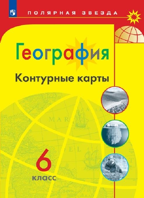 Geografija. Konturnye karty. 6 klass. (Poljarnaja zvezda)