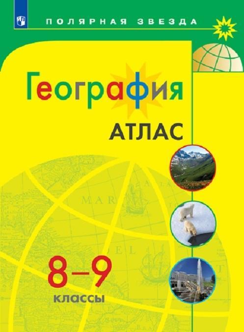 Geografija. Atlas. 8-9 klass (Poljarnaja zvezda)