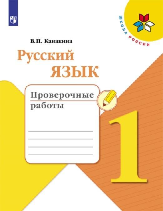 Russkij jazyk. Proverochnye raboty. 1 klass. Uchebnoe posobie dlja obscheobrazovatelnykh organizatsij  (Shkola Rossii)