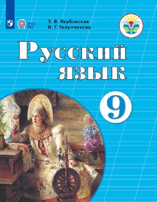 Russkij jazyk. 9 klass. Uchebnik dlja obscheobrazovatelnykh organizatsij, realizujuschikh adaptirovannye osnovnye obscheobrazovatelnye programmy