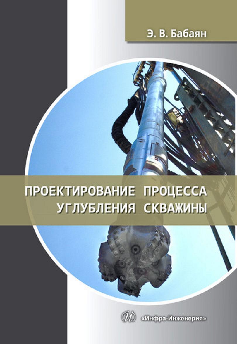 Proektirovanie protsessa uglublenija skvazhiny