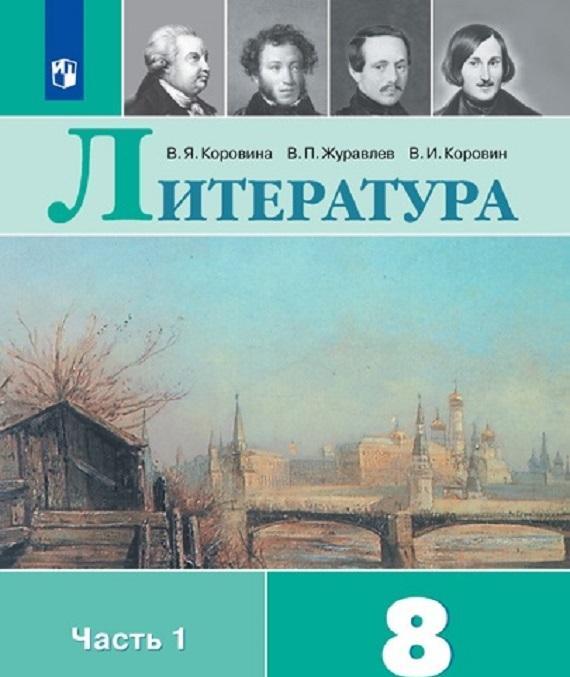 Literatura. 8 klass. V 2-kh ch.  Ch. 1