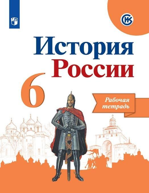 Istorija Rossii. Rabochaja tetrad. 6 klass. Uchebnoe posobie dlja obscheobrazovatelnykh organizatsij