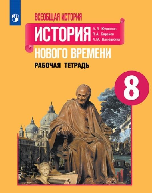 Vseobschaja istorija. Istorija Novogo vremeni. Rabochaja tetrad. 8 klass