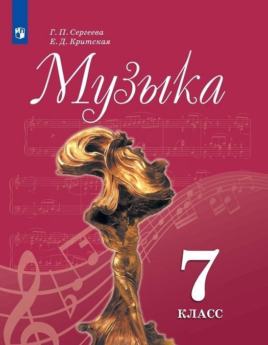 Muzyka. 7 klass