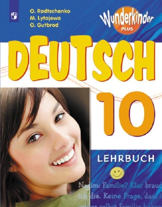 Немецкий язык. 10 класс