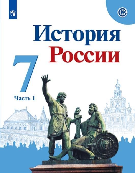 Istorija Rossii. 7 klass. V 2-kh chastjakh. Chast 1