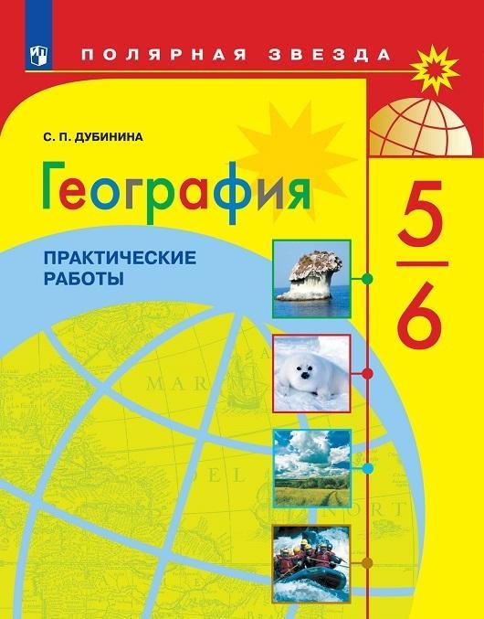 Geografija. Prakticheskie raboty. 5-6 klass