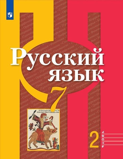 Russkij jazyk. 7 klass. V 2-kh ch. Ch.2