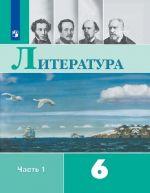 Literatura. 6 klass. Uchebnik. V 2-kh chastjakh.