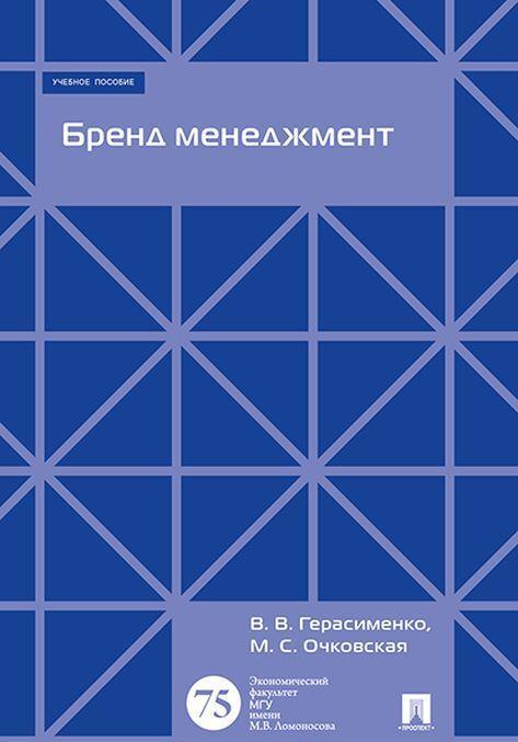 Brend menedzhment. Uch.pos.-M.:Ekonomicheskij fakultet MGU imeni M. V. Lomonosova; Prospekt,2020.