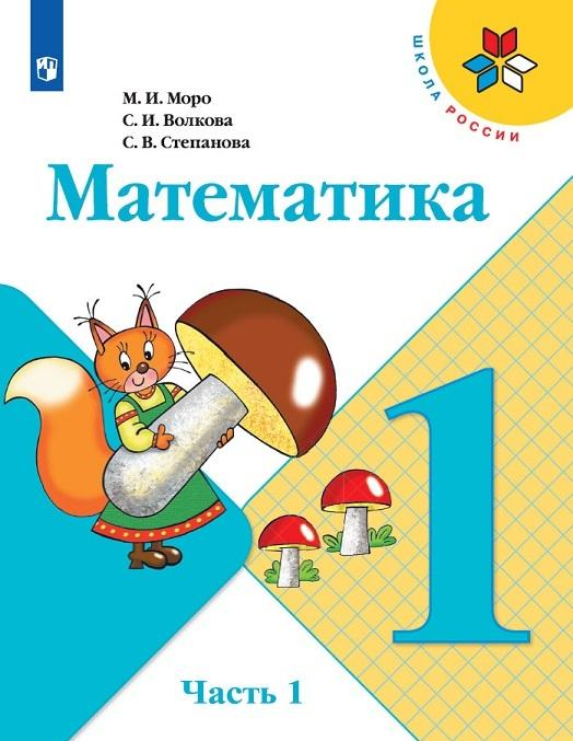 Matematika. 1 klass. V 2-kh ch. Ch. 1