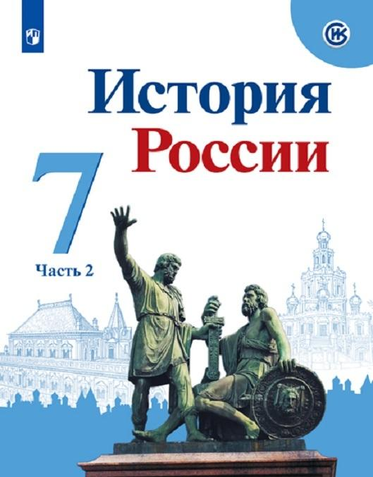 Istorija Rossii. 7 klass. V 2-kh chastjakh. Chast 2