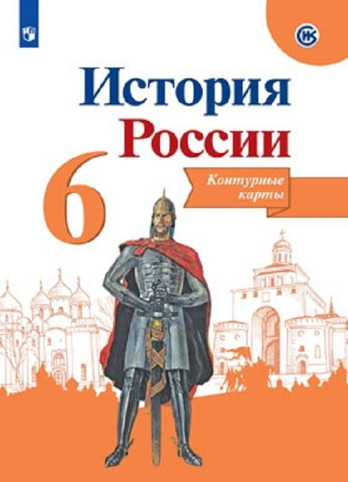 Istorija Rossii. Konturnye karty. 6 klass