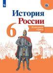История России. Контурные карты. 6 класс