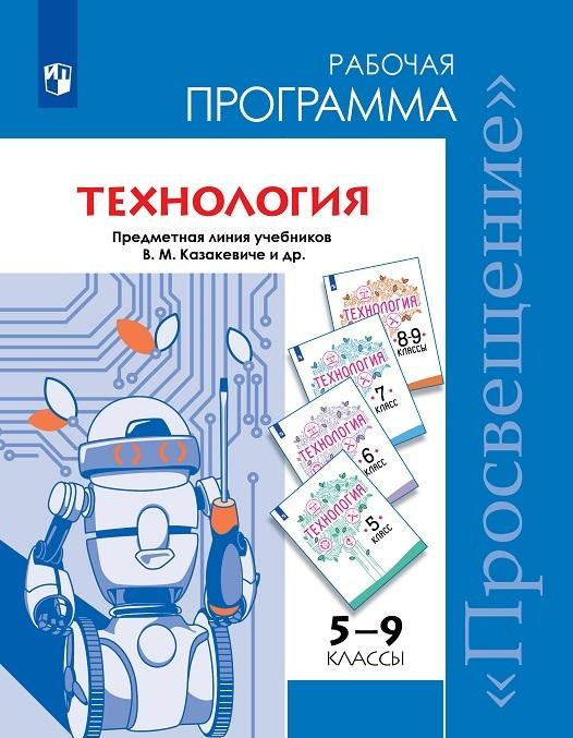 Tekhnologija. Rabochie programmy. 5-9 klassy.