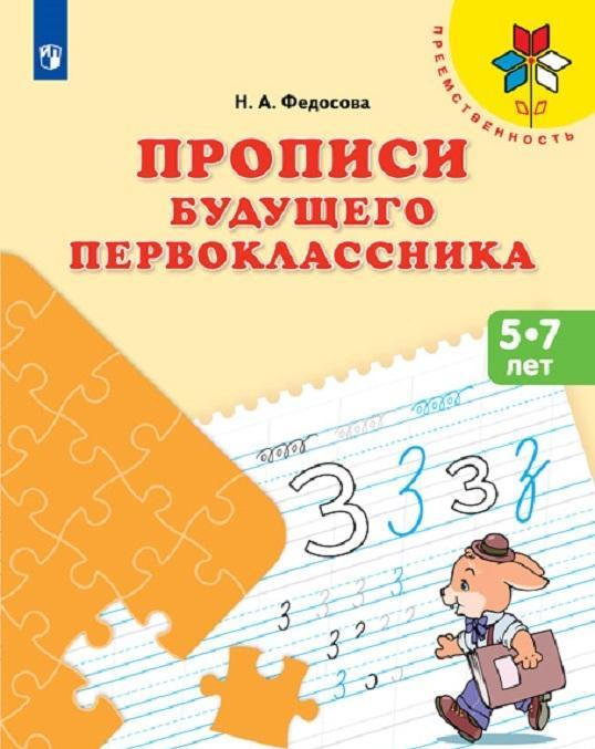 Propisi buduschego pervoklassnika. 5-7 let. Uchebnoe posobie dlja obscheobrazovatelnykh organizatsij.  (Preemstvennost)