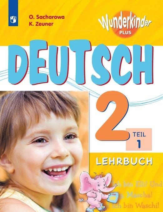 Nemetskij jazyk. 2 klass. V 2-kh ch. Ch. 1