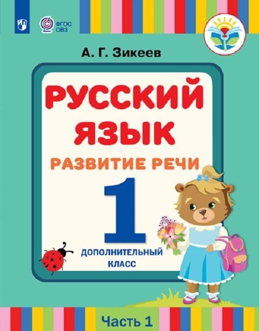 Russkij jazyk. Razvitie rechi. 1 dopolnitelnyj klass. V 2 chastjakh. Chast 1 (dlja glukhikh i pozdnooglokhshikh obuchajuschikhsja)