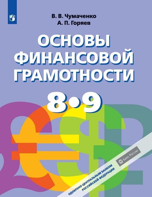 Osnovy finansovoj gramotnosti. 8-9 klassy