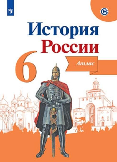 Istorija  Rossii. Atlas. 6 klass.