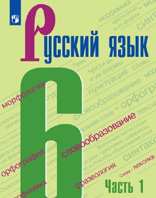 Русский язык. 6 класс. Учебник. В 2 частях