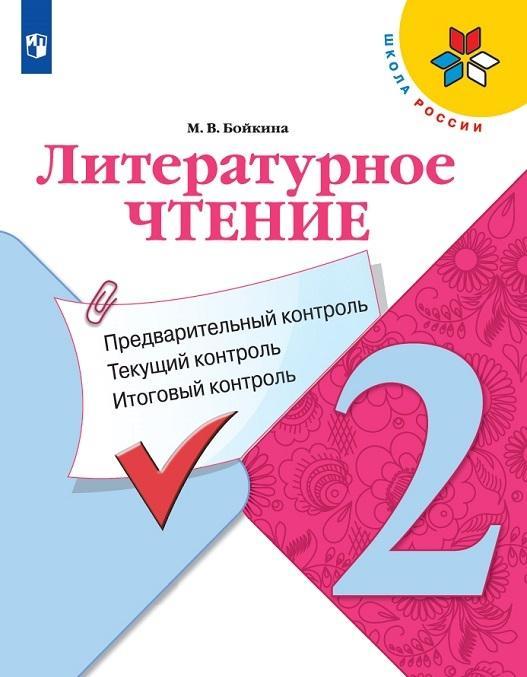 Literaturnoe chtenie: predvaritelnyj kontrol, tekuschij kontrol, itogovyj kontrol. 2 klass.