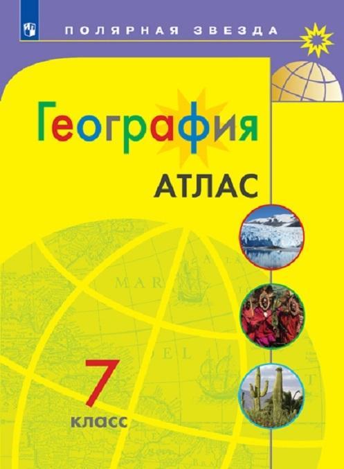Geografija. Atlas. 7 klass (Poljarnaja zvezda)
