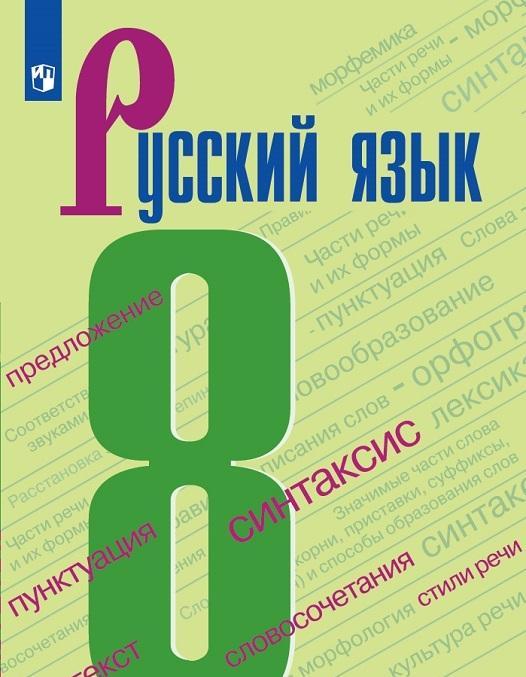 Russkij jazyk. 8 klass.