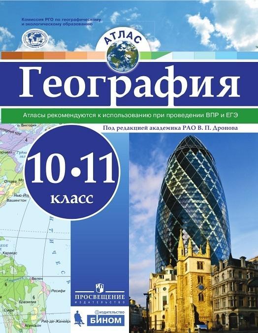 Geografija. Atlas. 10-11 klassy.