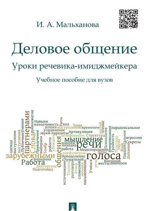 Delovoe obschenie.Uroki rechevika-imidzhmejkera.Uch.pos.dlja vuzov.-M.:Prospekt,2020.