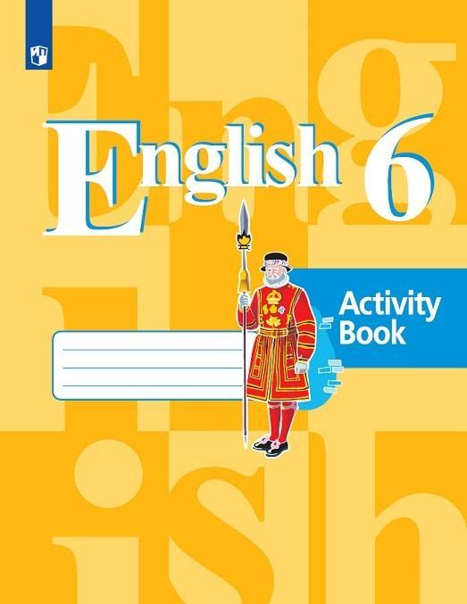 Anglijskij jazyk. Rabochaja tetrad. 6 klass. Uchebnoe posobie dlja obscheobrazovatelnykh organizatsij