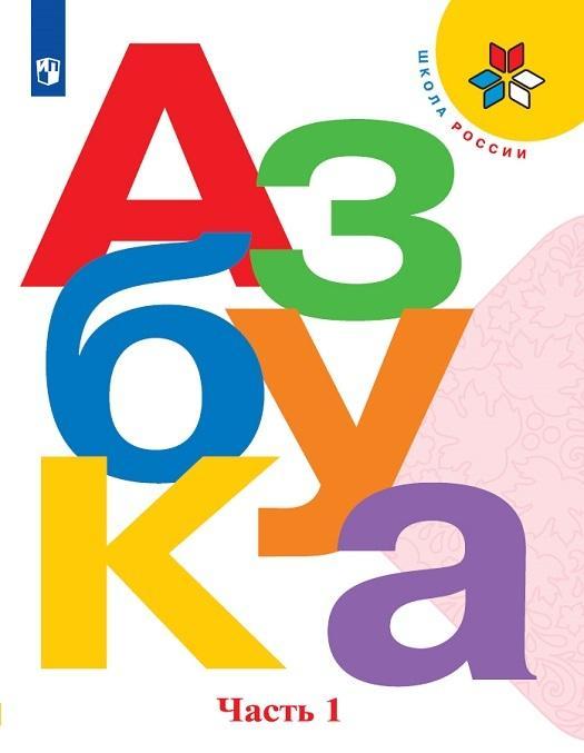 Azbuka. 1 klass. V 2-kh chastjakh. Ch. 1