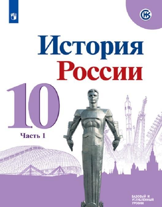 Istorija Rossii. 10 klass. V 3-kh chastjakh. Chast 1