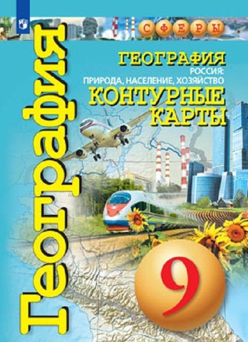 Geografija. Rossija: priroda, naselenie, khozjajstvo. Konturnye karty. 9 klass.  ( Sfery)