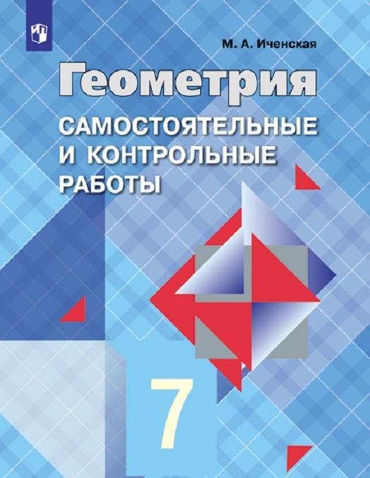 Geometrija. Samostojatelnye i kontrolnye raboty. 7 klass. Uchebnoe posobie dlja obscheobrazovatelnykh organizatsij.