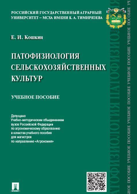 Patofiziologija selskokhozjajstvennykh kultur.Uch.pos.-M.:RG-Press,2020. Dop. UMO