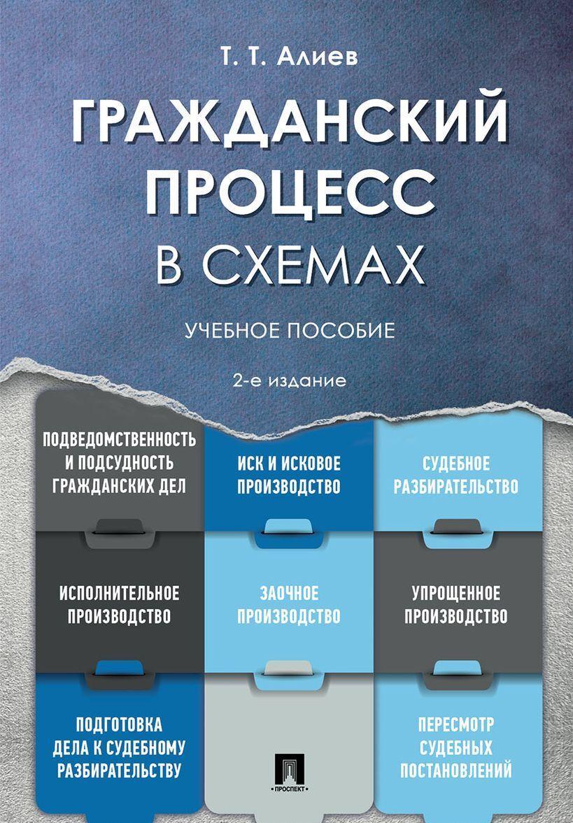 Grazhdanskij protsess v skhemakh.Uch. pos.-2-e izd., pererab. i dop.-M:Prospekt,2020.
