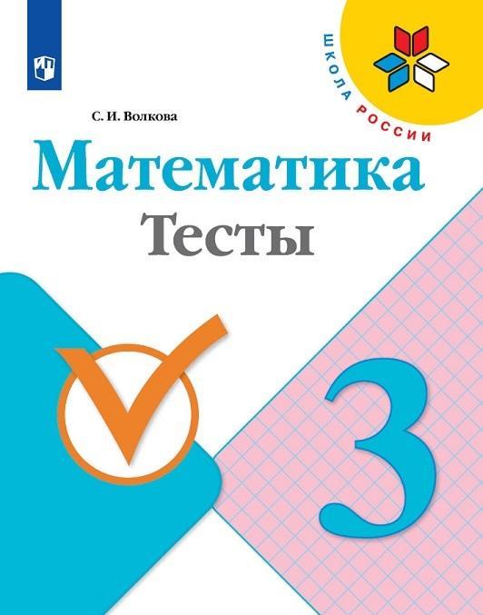 Matematika. Testy. 3 klass. Uchebnoe posobie dlja obscheobrazovatelnykh organizatsij.  (Shkola Rossii)