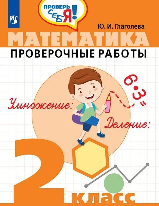 Matematika. Proverochnye raboty. 2 klass. Uchebnoe posobie dlja obscheobrazovatelnykh organizatsij.  (Prover sebja!)