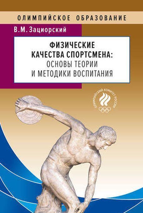 Fizicheskie kachestva sportsmena. Osnovy teorii i metodiki vospitanija