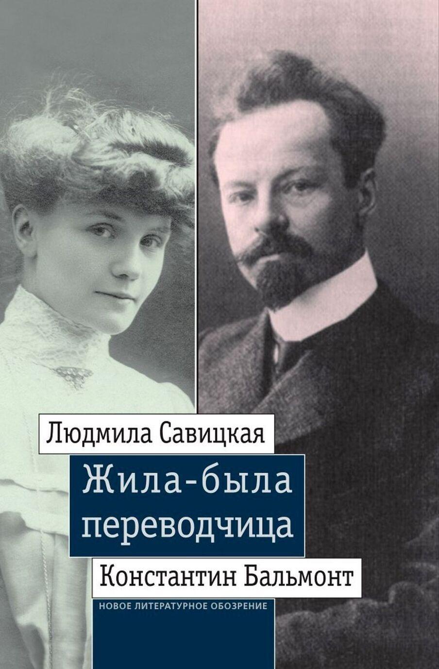 Zhila-byla perevodchitsa. Ljudmila Savitskaja i Konstantin Balmont