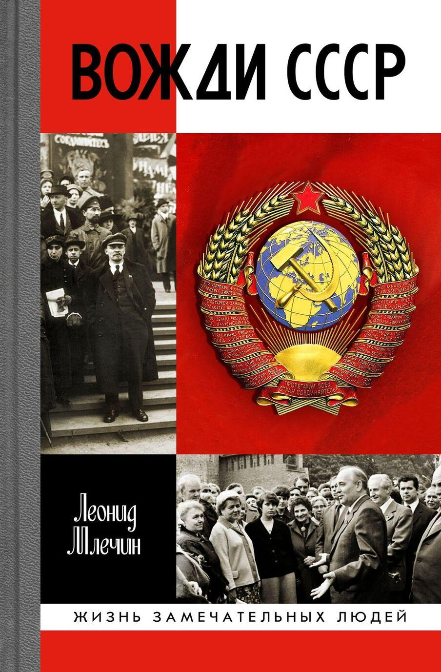 Vozhdi SSSR | Mlechin Leonid Mikhajlovich