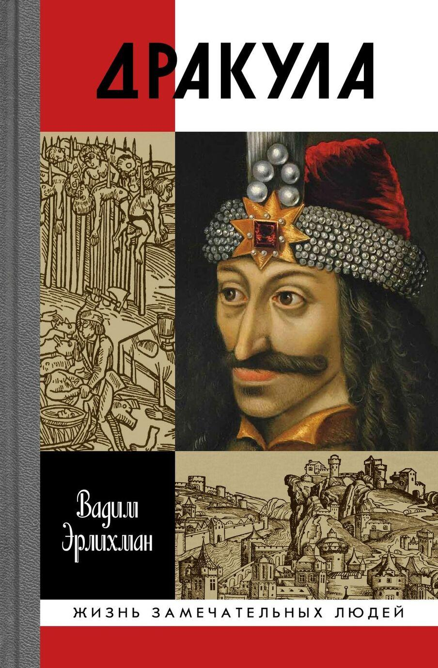 Drakula | Erlikhman Vadim Viktorovich