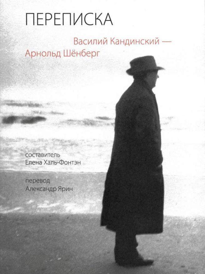 Vasilij Kandinskij - Arnold Shenberg. Perepiska. 1911-1936