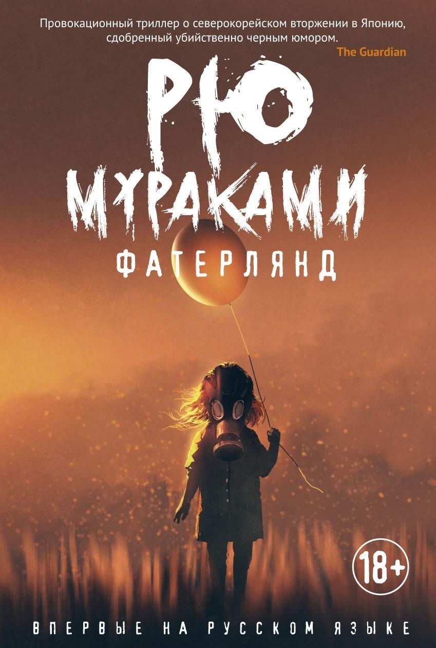 Faterljand | Murakami Rju
